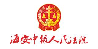 海安中级人民法院