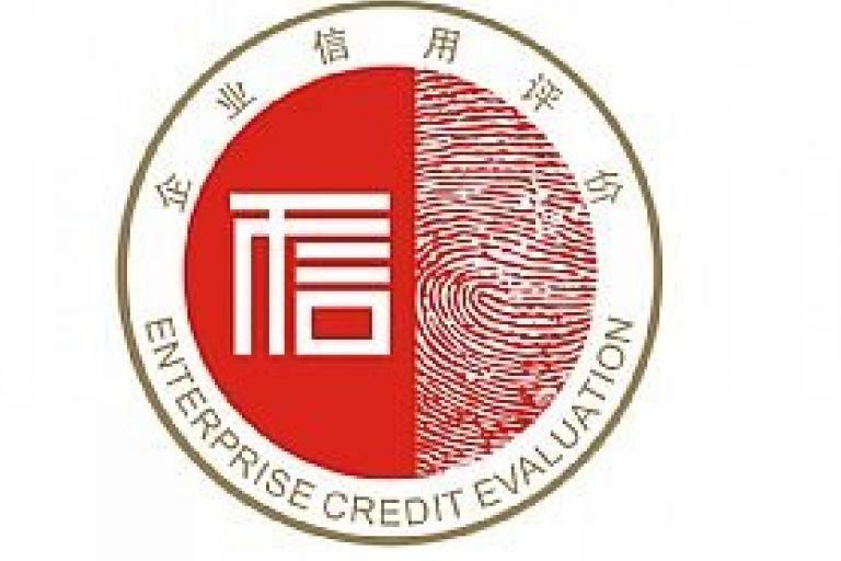 公司获得AAA信用等级证书