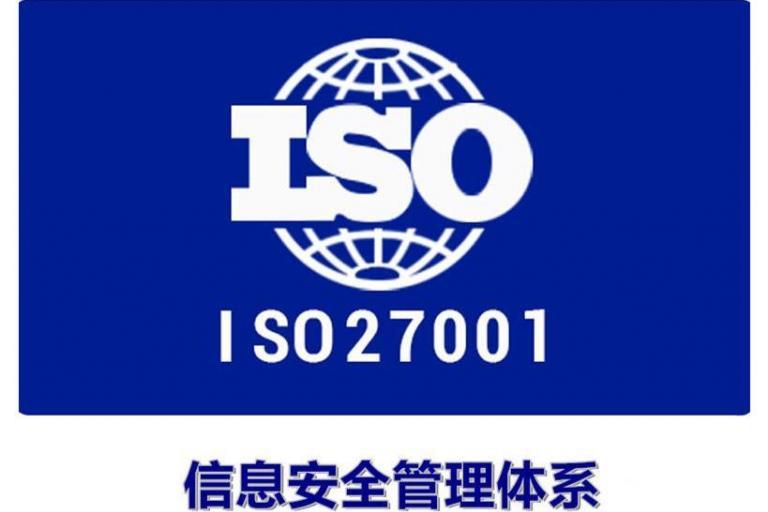 热烈祝贺我公司取得ISO27001信息安全管理体系认证证书
